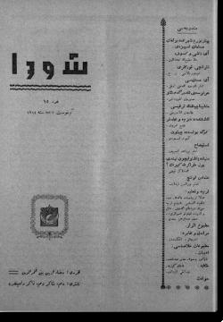 """""""Шура"""", 1914 г. №15"""