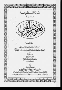 Шарх Гукуд расм аль-муфти. شرح عقود رسم المفتي