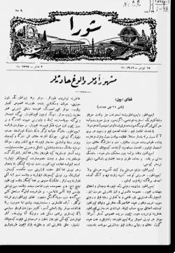 """""""Шура"""", 1916 г. №22"""