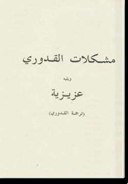 Мушкилят аль-Кудури. مشكلات القدوري