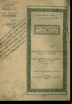 аль-Джуз ас-салис мин Китаб ар-рамуз ва гывас аль-бахрейн. الجزء الثالث من كتاب الرموز و غواص البحرين