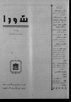 """""""Шура"""", 1914 г. №6"""