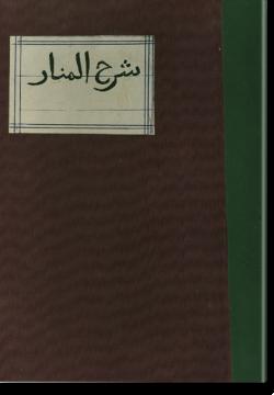 Шарх аль-Манар фи аль-усуль.  شرح المنار في الأصول