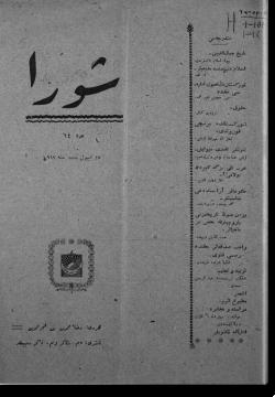 """""""Шура"""", 1917 г. №14"""