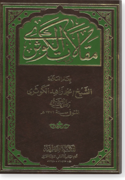 Макалят аль-Каусари. مقالات الكوثري