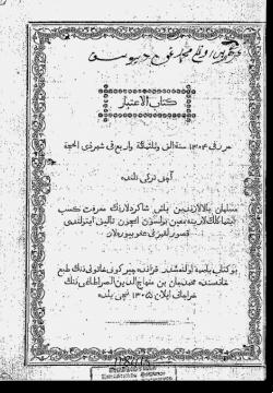 Китаб аль-Игтибар. كتاب الإعتبار