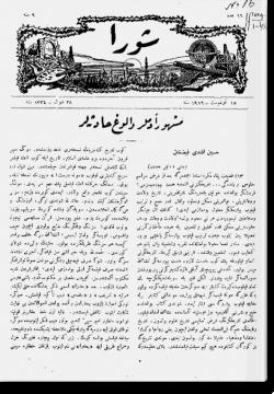 """""""Шура"""", 1915 г. №16"""