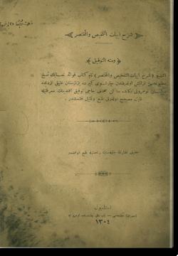 Шарх Абъят ат-талхыс ва аль-мухтасар. شرح ابيات التلخيص والمختصر