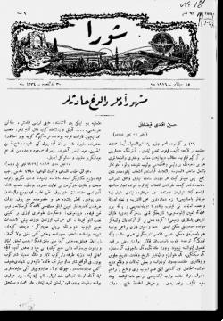 """""""Шура"""", 1916 г. №18"""