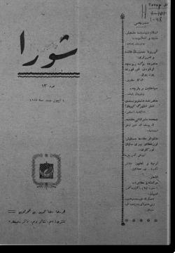 """""""Шура"""", 1917 г. №13"""