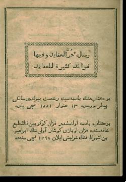 Рисаля дурр аль-'акаид ва фиха фаваид касир ли аль-'акаид. رسالة درّ العقائد و فيها فوائد كثير للعقائد