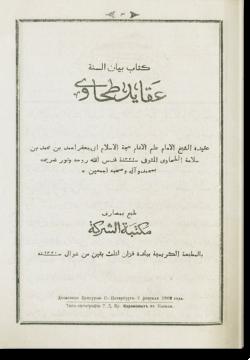 Китаб баян ас-сунна 'акаид Тахавия