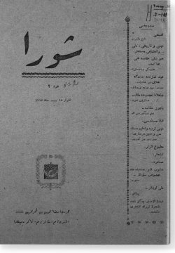 """""""Шура"""", 1917 г. №2"""