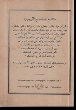 Китаб аль-Любаб мага аль-арджуза. كتاب اللّباب مع الأرجوزة