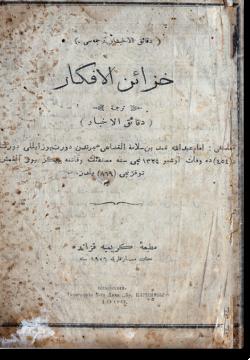 Хазаин аль-афкар. حزائن الأفكار