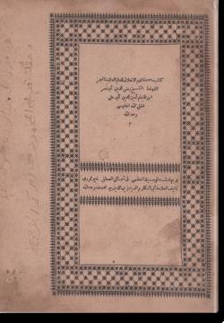 Китаб Макарим аль-ахляк. كتاب مكارم الأخلاق
