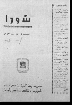 """""""Шура"""", 1912 г. №1"""