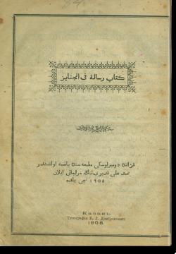 Китаб Рисаля фи аль-джанаиз. كتاب رسالة في الجنايز
