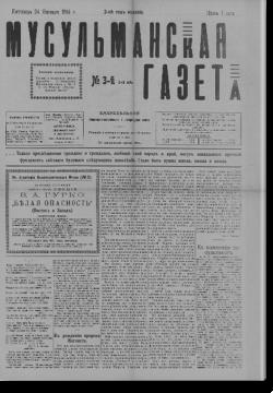 Мусульманская газета № 3