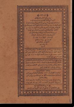 аль-Джуз ас-салис мин Шарх Фатх аль-кадир. الجزء الثّالث من شرح فتح القادر
