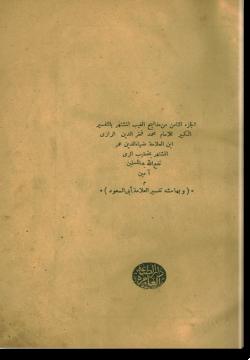 Мифтах аль-гайб. مفتاح الغيب