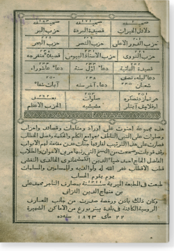 Даляиль хайрат, Касыда аль-бурда. دلائل خيرات, قصيدة البردة