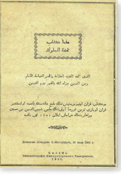 Тухфат аль-мулюк