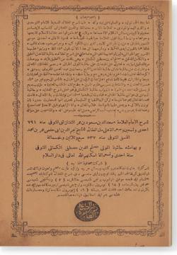 Шарх матн аль-'Акаид. شرح متن العقائد