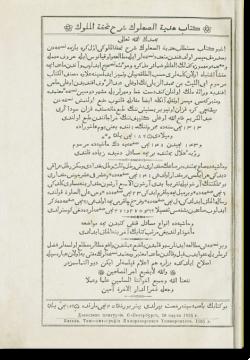 Китаб хадия ас-саглук шарх Тухфат аль-мулюк