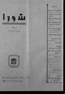 """""""Шура"""", 1914 г. №22"""