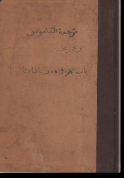 Тэржемэ аль-камус. ترجمة القموس