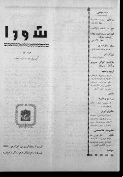 """""""Шура"""", 1914 г. №8"""