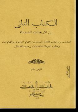 аль-Китаб ас-сани мин аль-арбаинат аль-мутасалсила