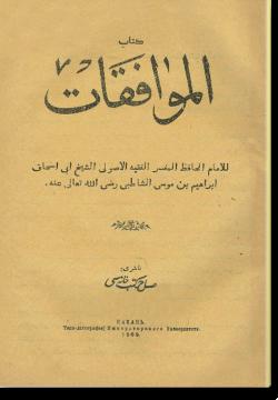 аль-Мувафакат. الموافقات