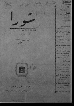 """""""Шура"""", 1917 г. №1"""