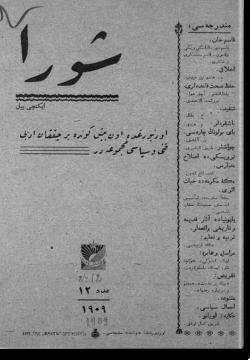 """""""Шура"""", 1909 г. №12"""