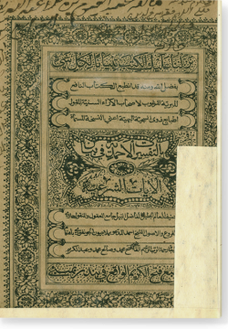 ат-Тафсират аль-ахмадия фи баян аль-аят аш-шар'ия. التّفسيرات الأحمدية في بيان الأيات الشّرعية