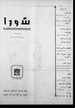 """""""Шура"""", 1914 г. №14"""