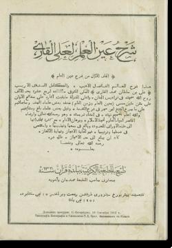 Шарх Гайн аль-гильм ли Гали аль-Кари. شرح عين العلم لعلي القراي