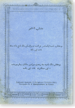 Китаб аль-мугджам. كتاب المعجم