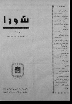 """""""Шура"""", 1913 г. №16"""