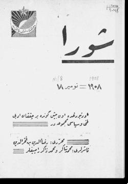 """""""Шура"""", 1908 г. №18"""