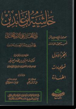 Хашия Ибн Абидин. حاشية ابن عابدين