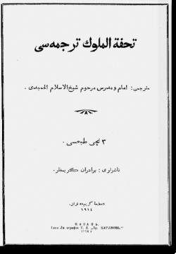"""Тухфат аль-мулюк"" тэржемэсе. تحفة الملوك ترجمه سى"