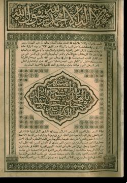 аль-Кифая фи шарх аль-Хидая. الكفاية في شرح الهداية