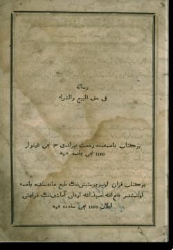 Рисаля фи хакк аль-бай' ва аш-шира. رسالة في حقّ البيع و الشراء