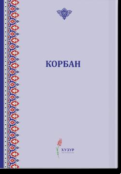 Корбан