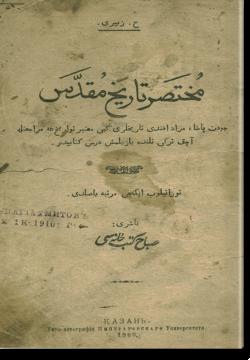 Мухтасар тарих мукаддас. مختصر تاريخ مقدس