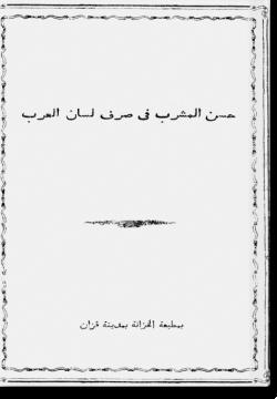 Хасан аль-машраб фи сарф лисан аль-гараб. حسن المشرب فی صرف لسان العرب