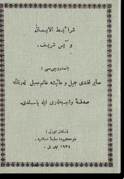 Шараит аль-иман ва Йа син шариф. شرائط الايمان و يس شريف